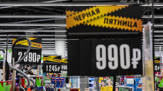 Почему россияне полюбили «черную пятницу»