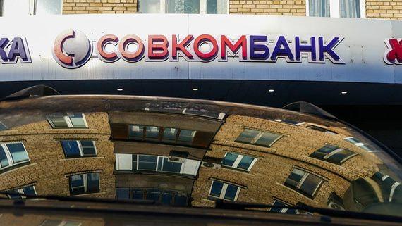 Совкомбанк продолжает скупать банки