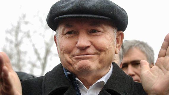 Какой след в истории Москвы оставил Юрий Лужков