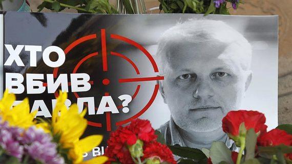 На Украине назвали подозреваемых в убийстве журналиста Павла Шеремета