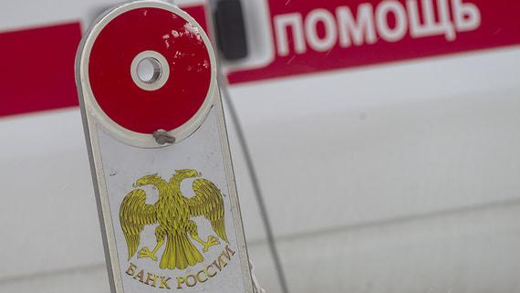 Госдума смягчит для ЦБ условия продажи санируемых им банков