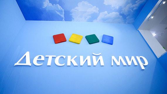 «Детский мир» открыл новый формат под вывеской detmir.ru