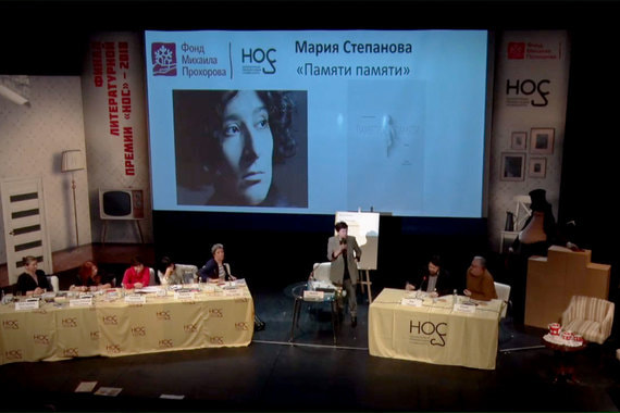 normal 1qiv Юбилейная премия «Нос» досталась Марии Степановой за роман «Памяти памяти»