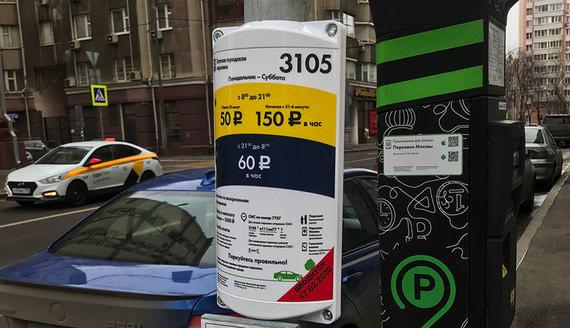 Парковка в Москве снова подорожает