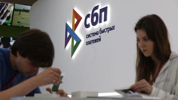 ЦБ еще два года не будет брать с банков комиссию за переводы в СБП