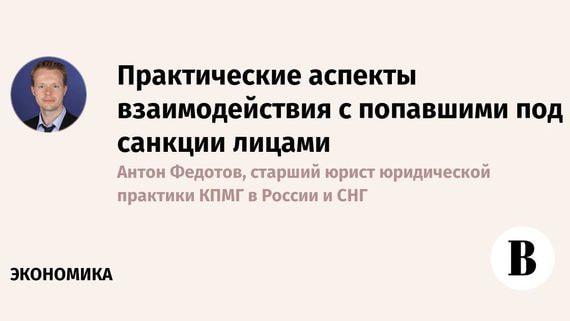 Практические аспекты взаимодействия с попавшими под санкции лицами