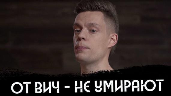 В Госдуме устроили показ фильма Дудя о ВИЧ