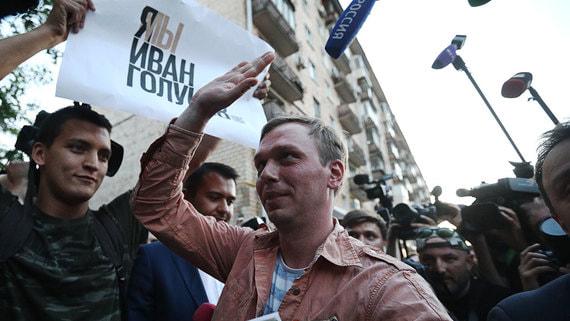 Иван Голунов получил извинения от прокурора за незаконное преследование