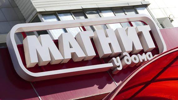 Marathon Group Винокурова купила долю в «Магните»