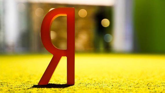 «Яндекс» займет $1,25 млрд неизвестно зачем