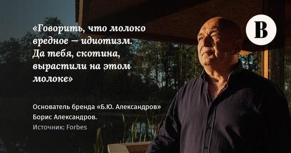 Производитель сырков Александров назвал идиотизмом информацию о вреде молока