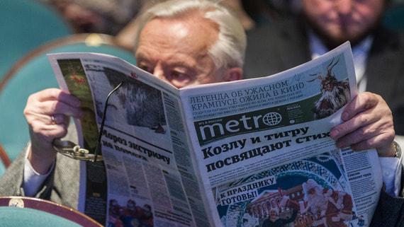 Правительство Москвы купило газетуMetro