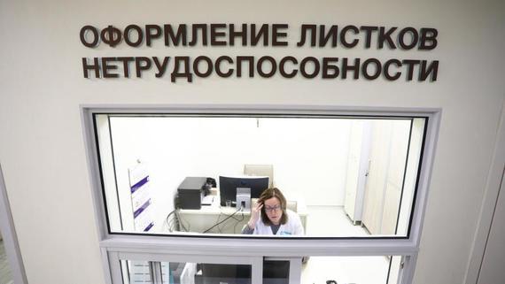 Оплата больничных листов не ниже МРОТ потребует 7 млрд рублей на выплаты photo