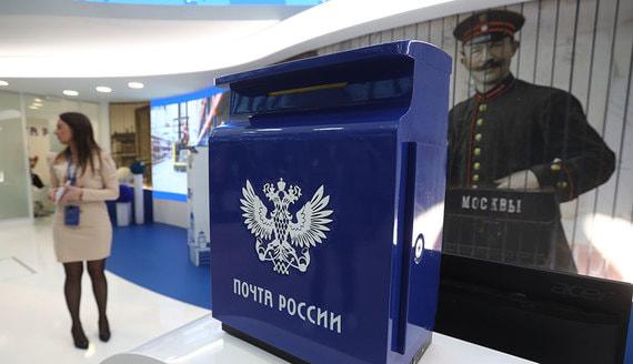 «Почта России» запустила сервис для малого и среднего бизнеса