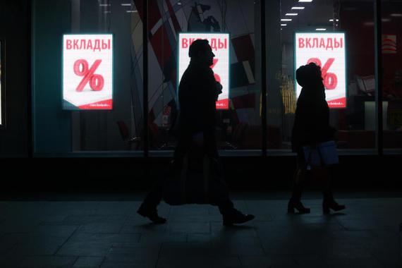 Россияне на пике кризиса забрали из банков 2% вкладов