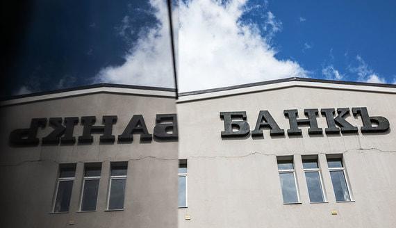 Банки начали ограничивать кредитование сотрудников проблемных отраслей
