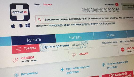 В топ-10 российских онлайн-магазинов впервые вошла интернет-аптека