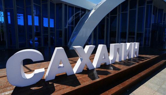 Власти Сахалина отложили строительство дорогого культурного центра