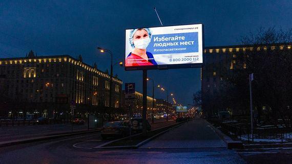 На улицах остается все меньше рекламы из-за самоизоляции россиян