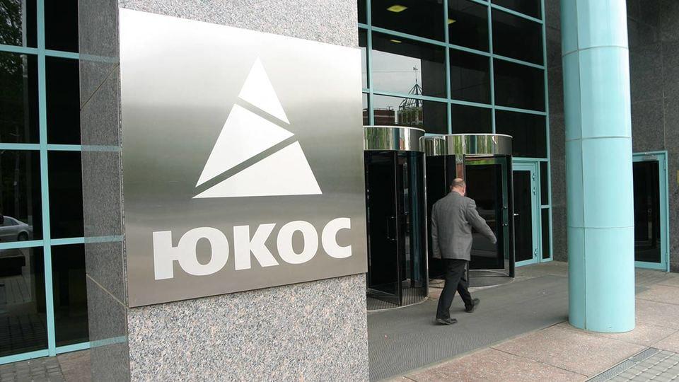 КС позволил правительству России не выплачивать акционерам ЮКОСа $57 млрд -  Ведомости