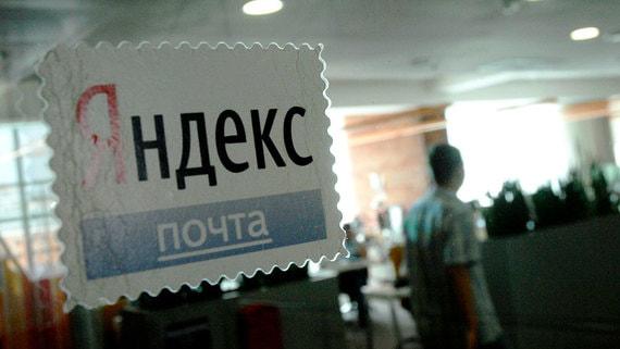 «Яндекс» переходит на платную почту без рекламы