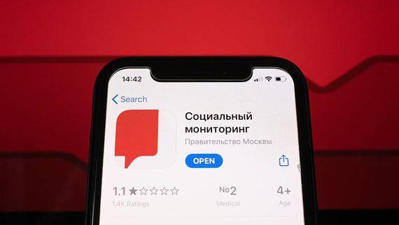 Мэрия Москвы: данные пользователей «Социального мониторинга» удаляют после карантина