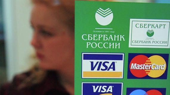 Система быстрых переводов ЦБ стала доступна всем клиентам Сбербанка