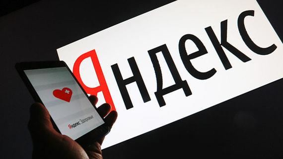 «Яндекс» запустил бронирование лекарств в аптеках