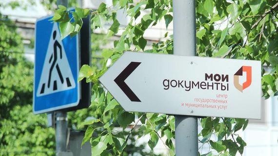 В Москве ввели новый тип пропусков для посещения МФЦ