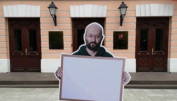 Мосгорсуд признал серию пикетов массовым мероприятием
