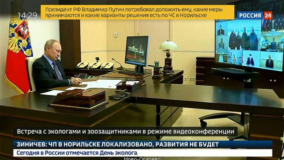 Путин обсуждает с МЧС и экологами ситуацию в Норильске