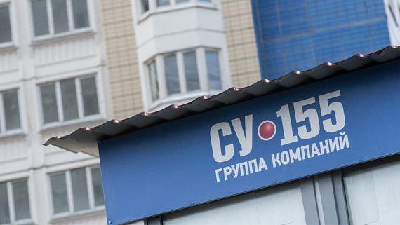 normal 1rmr Девелопер «Гранель» не стал выкупать бывшую штаб квартиру «СУ 155»