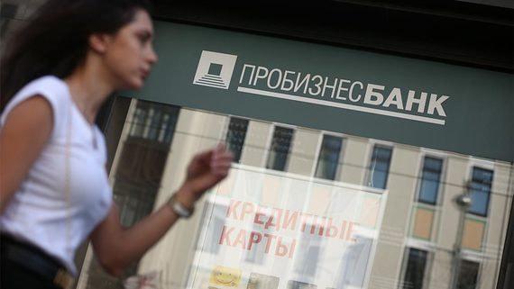 Кредиторы рухнувшего Пробизнесбанка снова пошли в суд