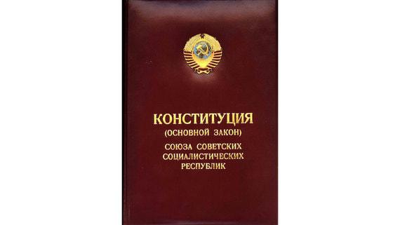 Долгая Конституция Леонида Брежнева
