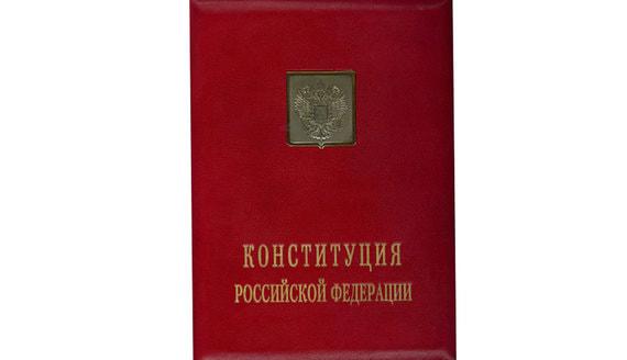 Конституция победителей