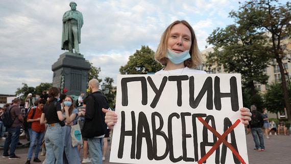 На Пушкинской площади собрались противники поправок в Конституцию. Фотографии