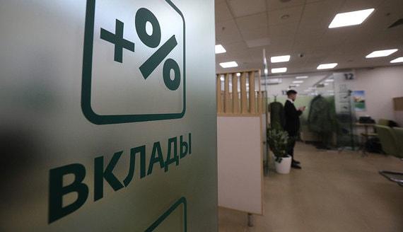 Сбербанк снизил ставки базовых рублевых вкладов