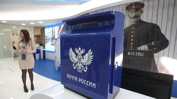 «Почта России» собирается выпустить бессрочные еврооблигации на 70 млрд руб.
