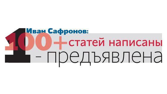 Заявление в поддержку Ивана Сафронова