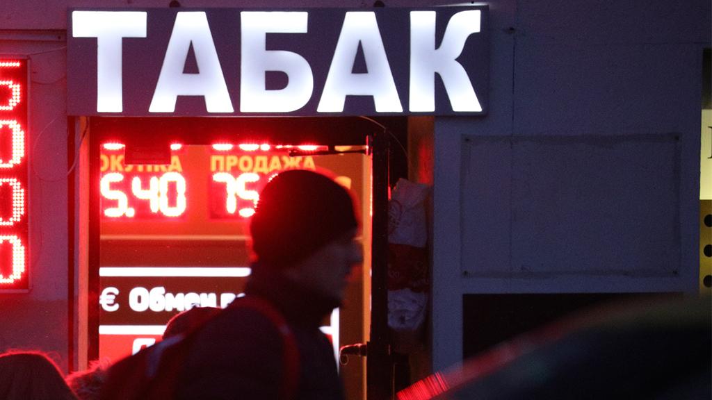 Закон о табачных изделиях россия пачка сигарет онлайн слушать лизер