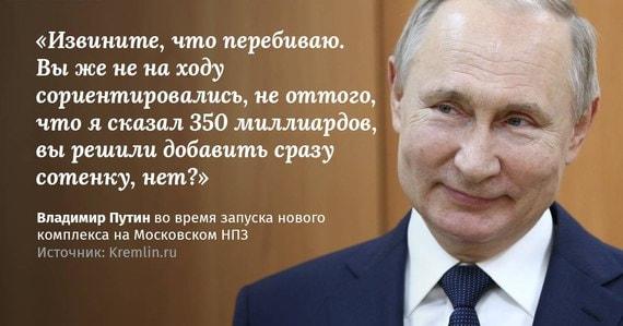 Путин пошутил над ошибкой топ-менеджера «Газпром нефти» на 100 млрд рублей