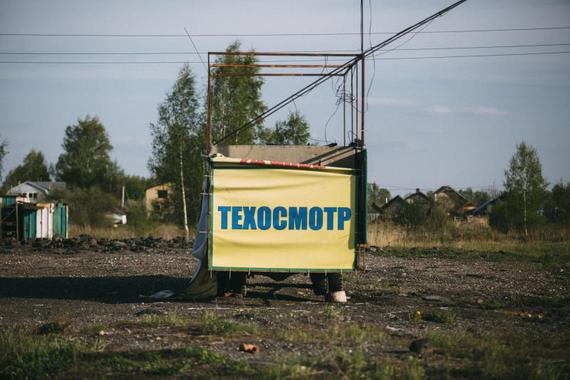 В России ввели уголовную ответственность за нелегальный техосмотр