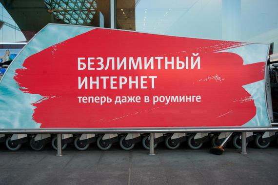 Безлимитный мобильный интернет перегрузил сети российских операторов