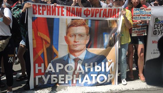 Медведев заявил о необходимости для властей считаться со сторонниками Фургала