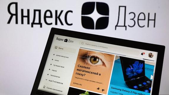 «Яндекс.Дзен» начинает проверку фейков