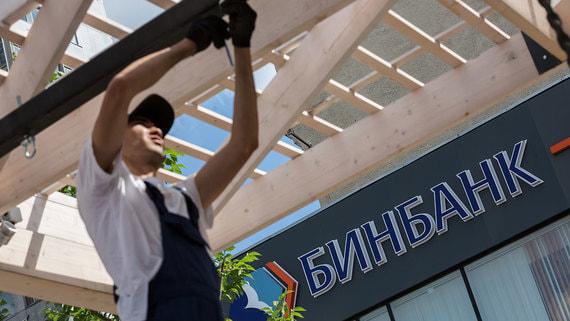 Банк России подал иск к бывшим топ-менеджерам Бинбанка