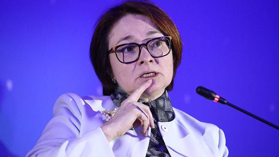 Набиуллина оценила риски для финансовой стабильности из-за ослабления рубля