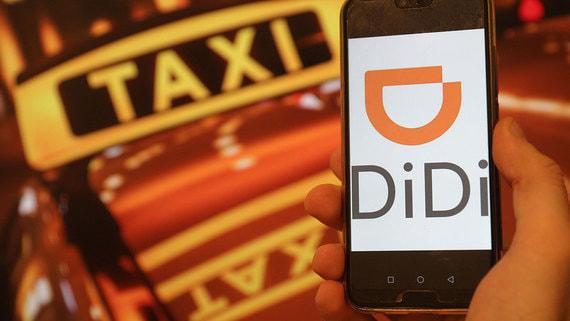 Агрегатор такси DiDi начал набор водителей в 15 российских городах