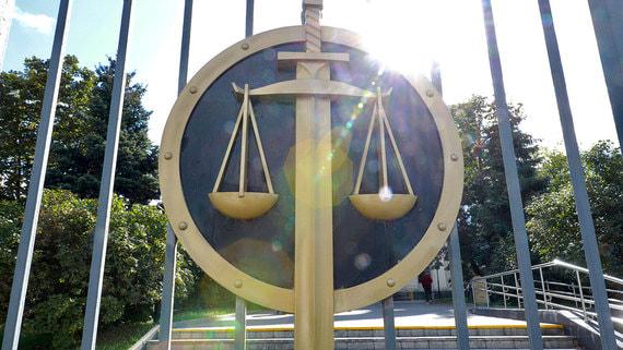 Европейская комиссия оценила судебную систему России