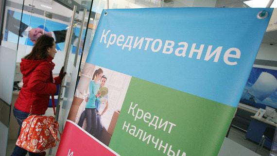 Россияне берут меньше кредитов